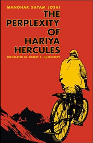 The Perplexity of Hariya Hercules