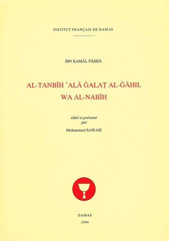 Al-Tanibih Ala Galat Al-Gahil Wa Al-Nabih