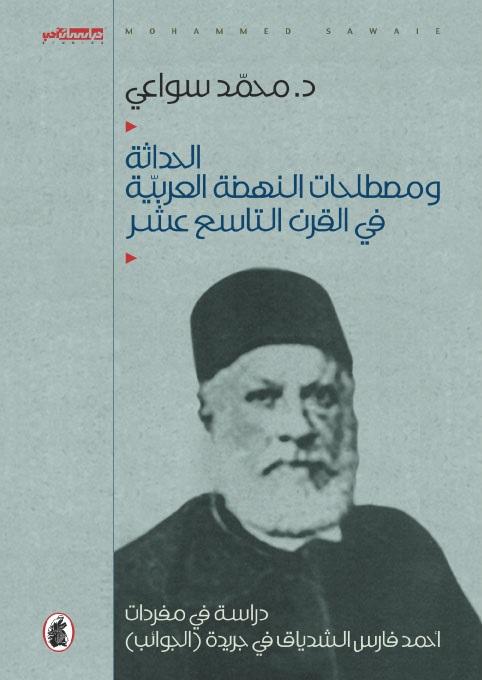 Modernity & Lexicon of Nineteenth Century Arabic