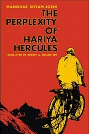 The Perplexity of Hariya Hercules
