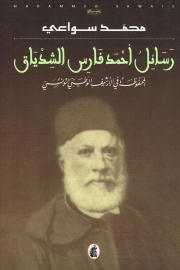 A Study of Ahmad Faris al-Shidyaq's Letters in the National Archives in Tunis