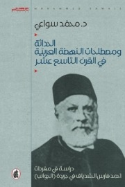 Modernity & Lexicon of Nineteenth Century Arabic